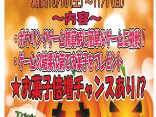 ハロウィンイベント開催♪