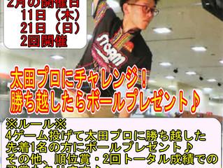 太田プロをやっつけろ!!