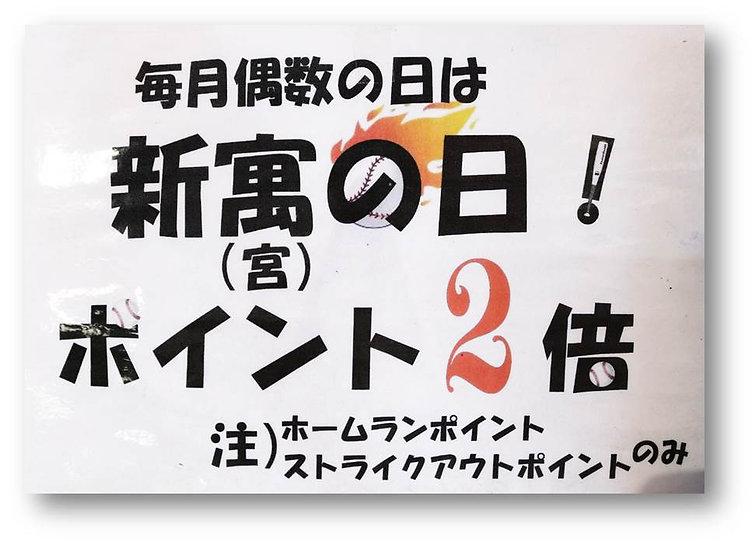 福岡県糟屋郡新宮町美咲にある新宮ドームバッティングセンターのイベント情報の写真です。