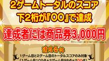 ★新ミッション☆令和チャレンジ!!!!!