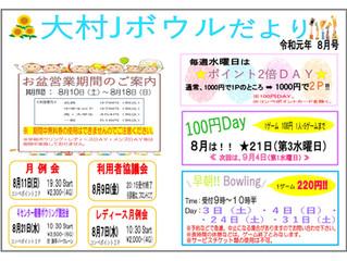 ◆8月行事予定&お盆特別営業期間ご案内◆