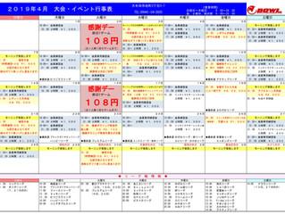 4月の予定表です♪
