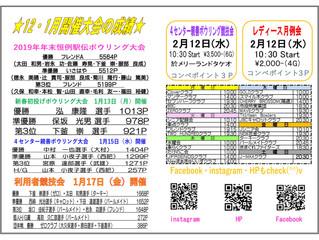 ◆2月会報◆