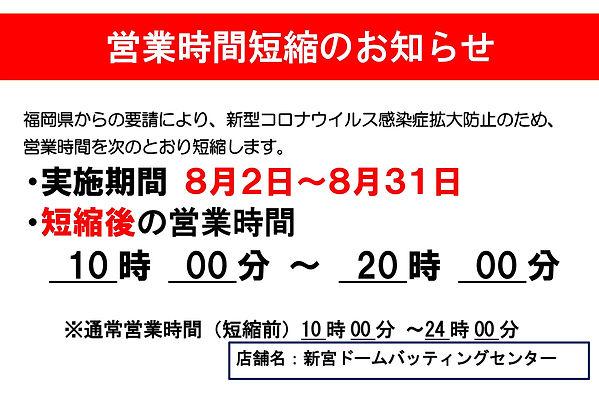 新宮2021.8.2-8.31.jpg