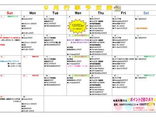 ◆9月行事予定表◆