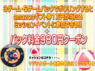 10月12日(金)~14日(日)の3日間限定クーポン!!