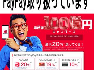 PayPay100億円あげちゃうキャンペーン 第二弾!!