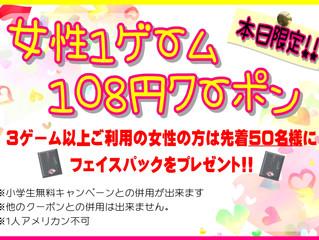 10/8(月)突撃クーポン