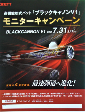ZETT「ブラックキャノンV1]モニターキャンペーン開催中!!