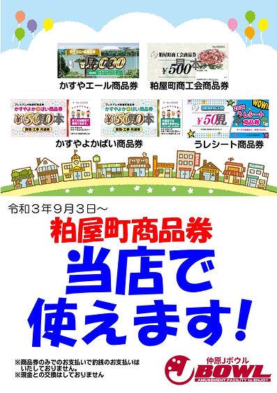 粕屋町商品券POP.jpg