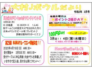 ◆3月予定表◆