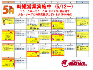 大会変更のお知らせ(5/16現在)