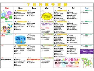 ◆7月行事予定表◆