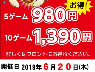 6/20(木)はパックデー♪