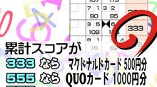 ゾロメ・ピッタリ賞!!