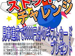 9/20(金)~9/22(日)の深夜企画♪