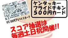 KFCプリペイドカード500円分が抽選であたる!!