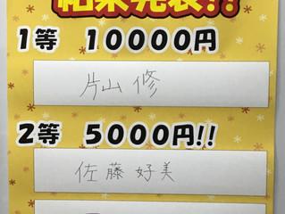 スタッフチャレンジ祭り結果発表!!