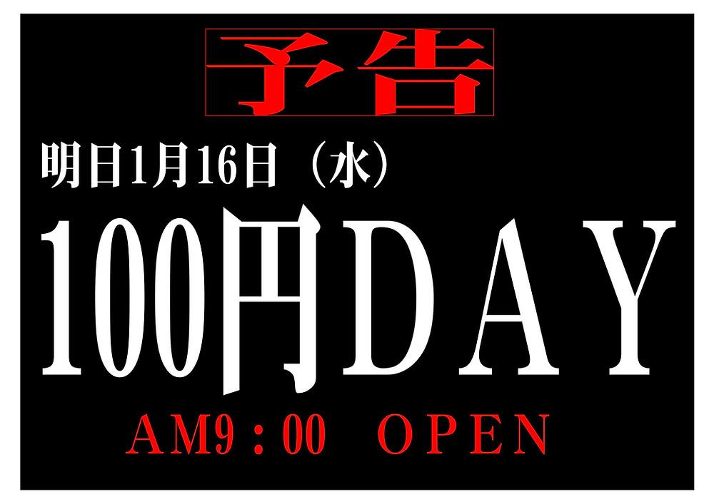 100円予告