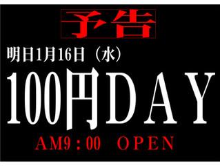100円DAY予告