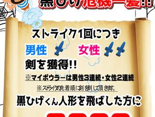 10/21~10/26限定企画