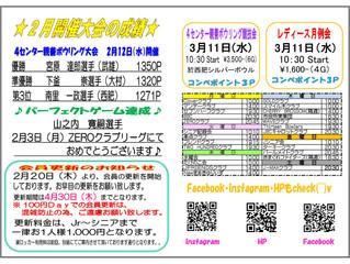 ◆3月予定・2月大会成績◆