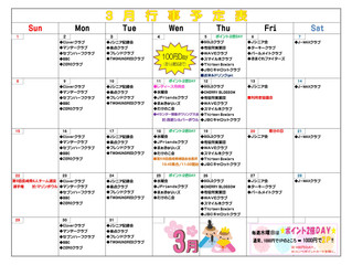 ◆3月行事予定表◆