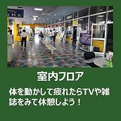 福岡県糟屋郡新宮町美咲にある新宮ドームバッティングセンターのバ室内フロアの写真です。