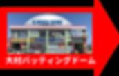 長崎県大村市協和町にある大村Jボウルに併設している大村バッティングドームへのリンク画像です。