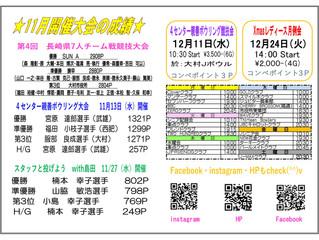◆12月行事予定◆