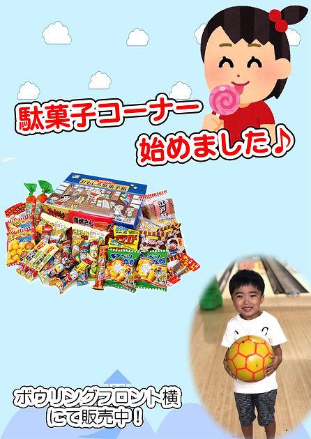 駄菓子コーナー始めました.jpg