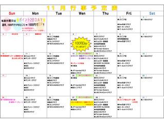 ◆11月行事予定表◆