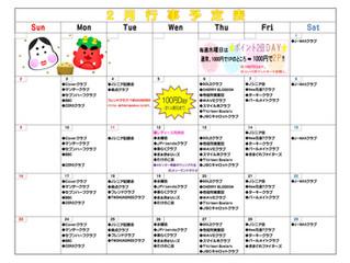 ◆2月行事予定表◆