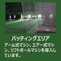長崎県大村市協和町にある大村バッティングドームのバッティングエリアの画像です。