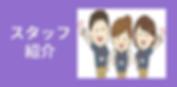 スタッフ紹介0626.png