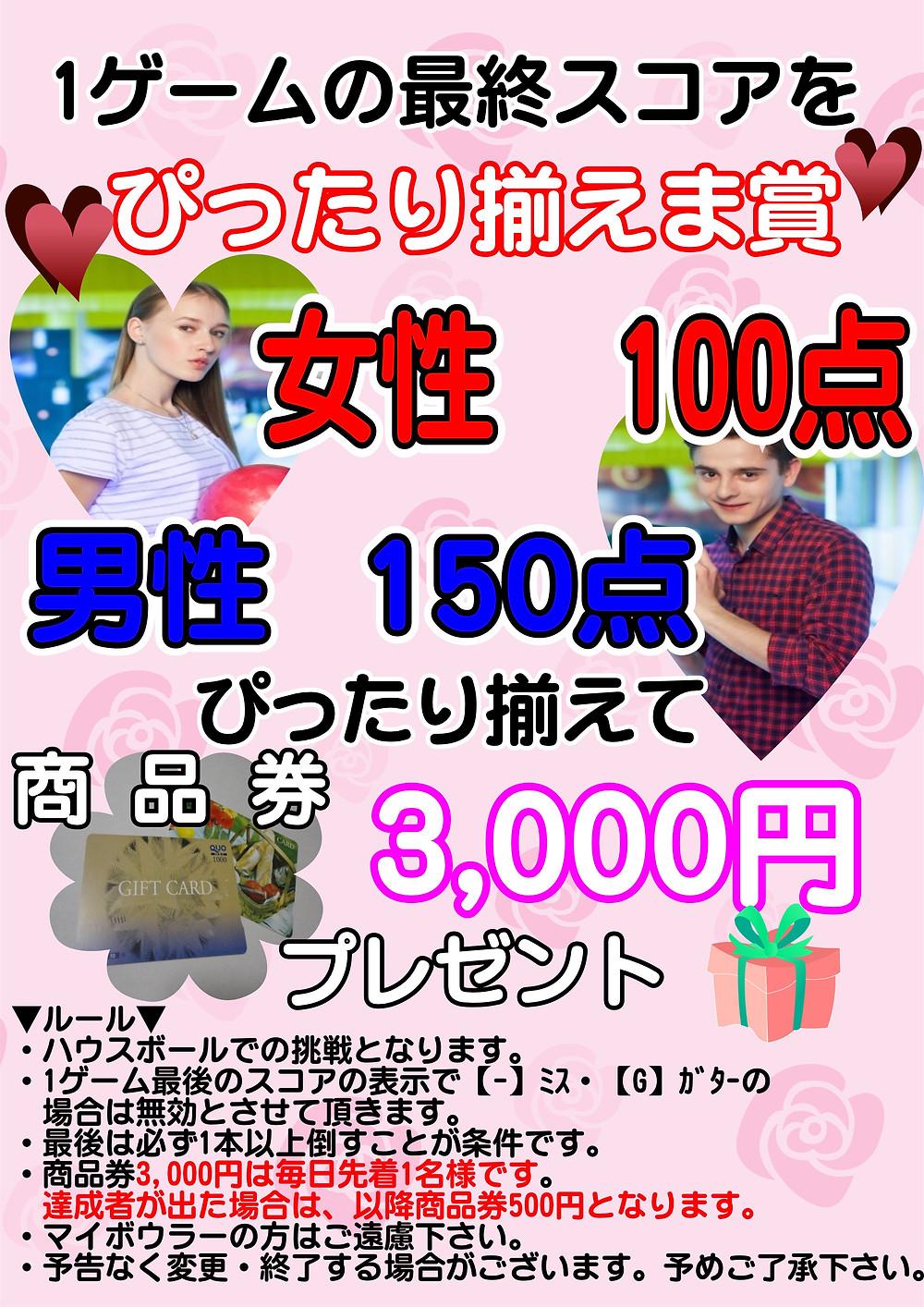 1ゲームの最終スコアをぴったり揃えて、ギフト券3000円プレゼントキャンペーン開催中♡