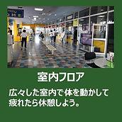 長崎県大村市協和町にある大村バッティングドームの室内フロアの画像です。