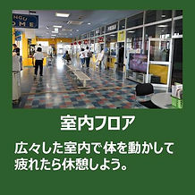 福岡県糟屋郡新宮町美咲にある新宮ドームバッティングセンターの室内フロアの写真です。