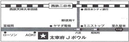 福岡県太宰府市都府楼南5丁目6-12にある大宰府Jボウルのアクセスの写真です。