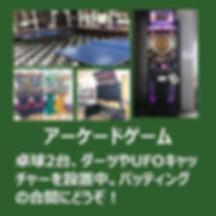 長崎県大村市協和町にある大村バッティングドームのアーケードゲームの画像です。