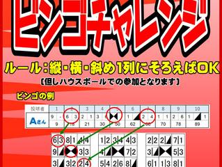 12/19深夜限定企画!!