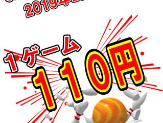 本日2/21(木)はお客様感謝デー!!