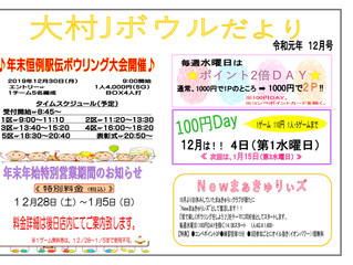 ◆12月会報◆