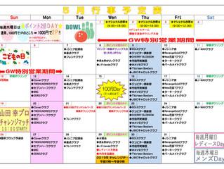 ◆5月行事予定◆