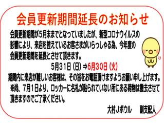 ◆年会費更新期間延長のお知らせ◆