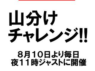 8月の新企画予告!!