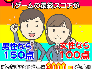 人気のぴったり賞継続中!!