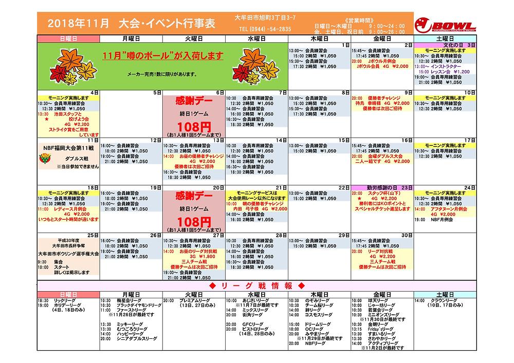 11月の予定表