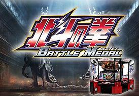 福岡県大牟田市旭町3丁目3−7にある大牟田Jゲームに設置しているゲームの北斗の拳 BATTLE MEDALの画像です