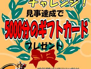 23時に山分けチャレンジ!!!!!!!!!!